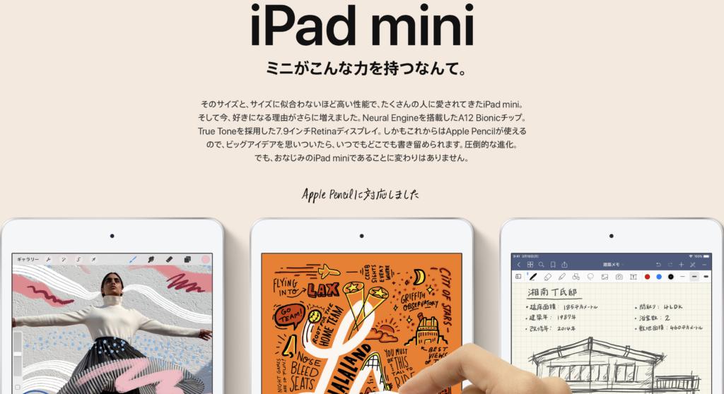 新型iPad miniは誰向けか?