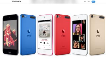 新型iPod Touch発売