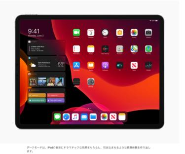 iOS13やらiPad OSに関して