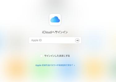 iCloudの容量は追加購入必須!〜失って初めてわかるデータの大切さ〜