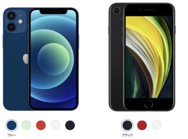 [比較] iPhone 12 miniとiPhone SEの違いを徹底比較〜どちらが買い?〜