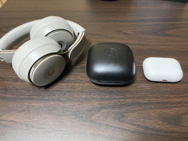 [比較] Beats Solo Pro VS AirPods  Pro VS PowerBeats Proの違いを比較−気になる音質などの違いは?