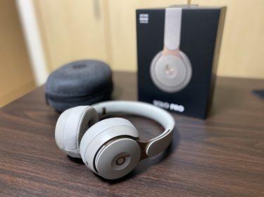 Beats Solo Pro 1ヶ月使用レビュー 〜高音質なヘッドフォン版AirPods Pro〜